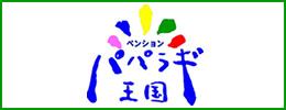 沖縄の宿/沖縄県本部町 パパラギ王国