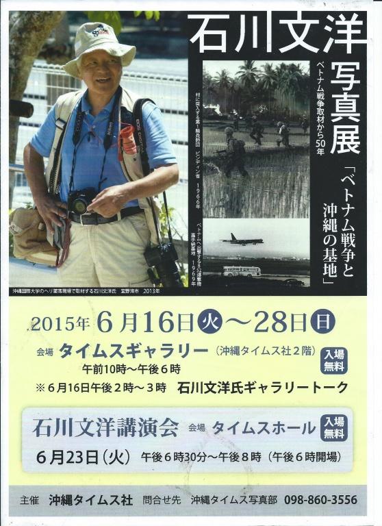 石川文洋写真展