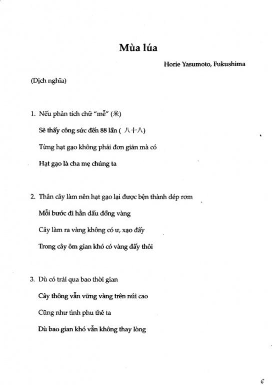 堀江3ベトナム語