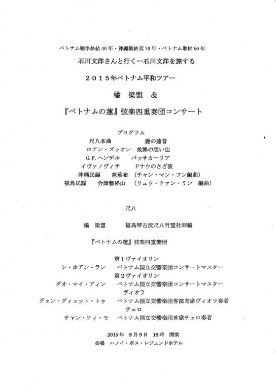 本名 徹二コンサート