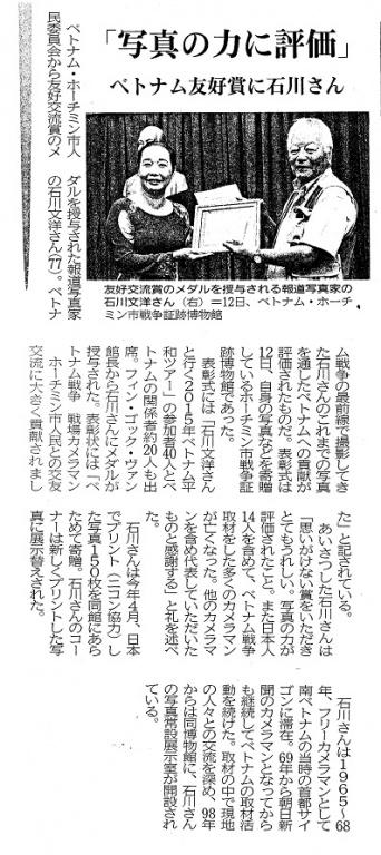 石川さん新聞記事