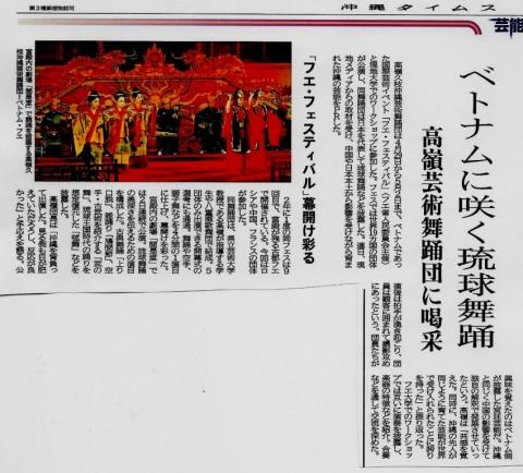 沖縄タイム社5月20日発行新聞から