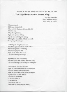 ベトナムに贈る詩 2