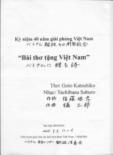 ベトナムに贈る詩