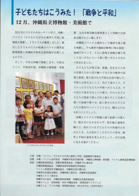 沖縄・ベトナム絵画展